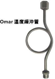 Omar 溫度緩沖管 / 分隔器